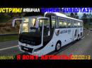 ~~Стрим: !Euro Track Simulator 2!! Я вожу автобус!)) ~~
