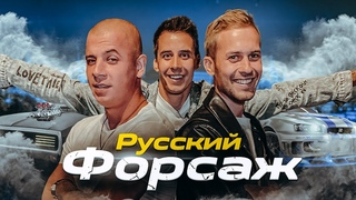 Русский ФОРСАЖ! Двойники ВИН ДИЗЕЛЯ и ПОЛ УОКЕРА