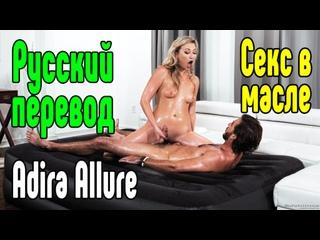 Adira Allure секс в масле Нежный секс [Трах, all sex, porn, big tits , Milf, инцест, порно blowjob brazzers секс анальное]