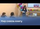 Писательница Евгения Русинова помогла псковским детям ответить на вопросы об окружающем мире