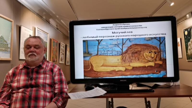 Лекция «Могучий лев - любимый персонаж русского народного искусства»