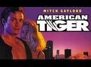 Американский тигр / American Tiger 1990