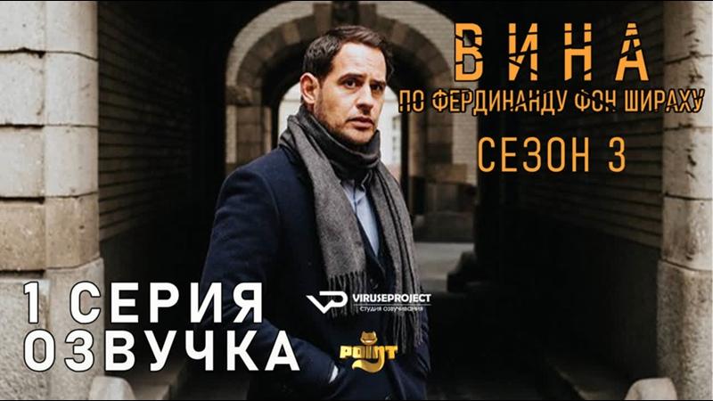 Вина по Фердинанду фон Шираху S03E01 из 04 озвучка