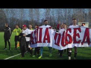 Поздравления болельщиков футбольному клубу Дорожник