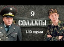 Солдаты, 9 сезон, 1-10 серии из 20, комедия, драма, Россия, 2006