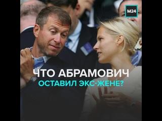 Как живёт бывшая жена Абрамовича Ирина Маландина — Москва 24