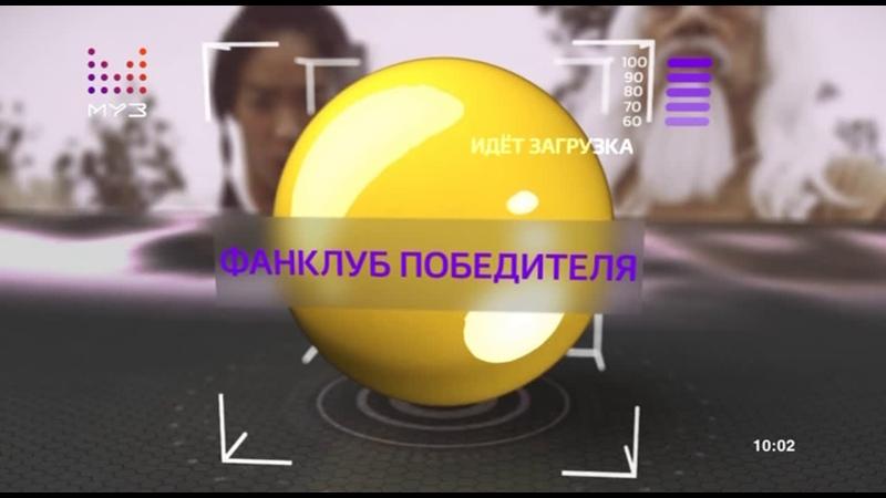 Победитель битвы фанклубов The Black Eyed Peas МУЗ ТВ 05 03 21