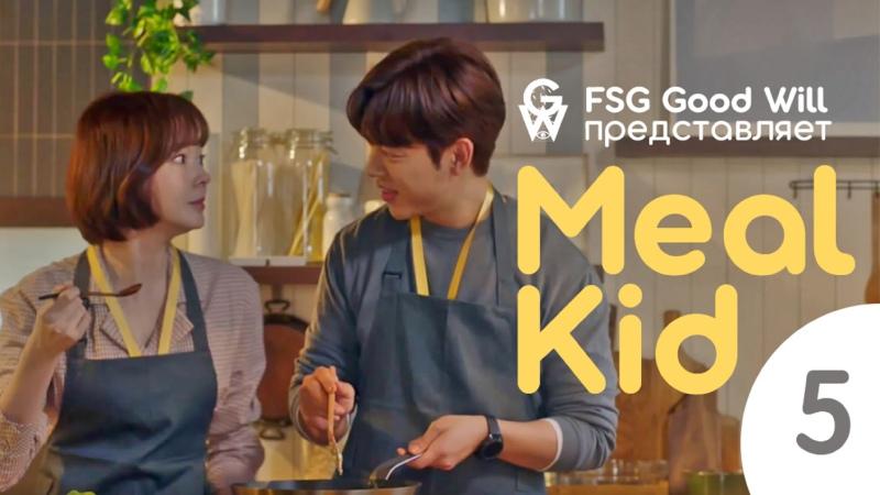 GW Meal Kid Ep 5 Webdrama рус саб