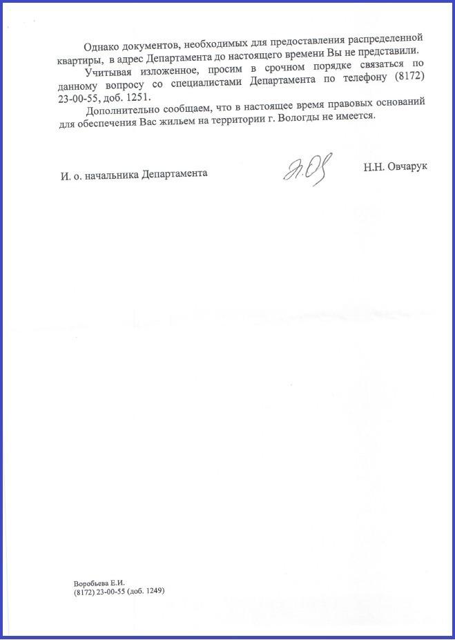 Анатолия Анатольевича в 2016 году как сироту включили в список на получение квартиры.