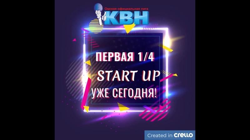 ПЕРВАЯ 1 4 ТУРНИРА КВН START UP УЖЕ СЕГОДНЯ