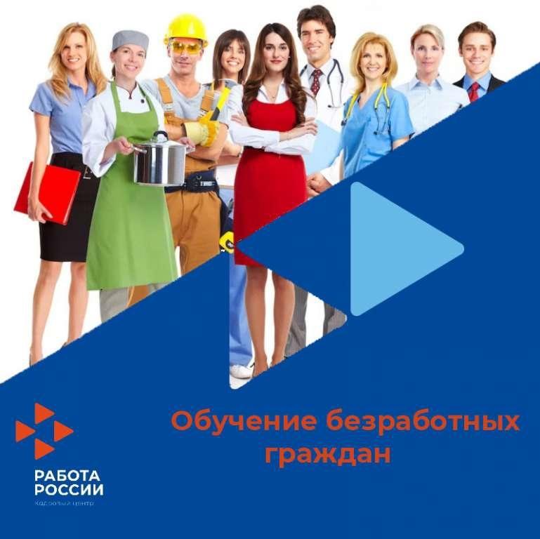 Центр занятости населения Петровского района проводит курсы профессионального обучения