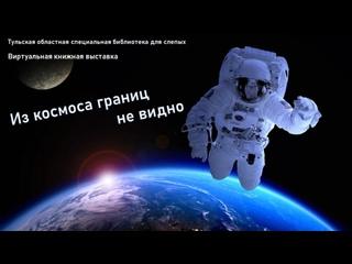 Из космоса границ не видно_Виртуальная выставка