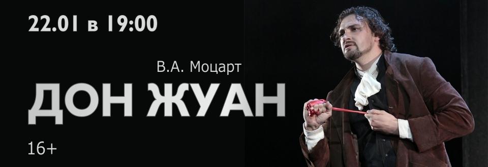 Афиша 22 и 24.01 - опера «Дон Жуан»