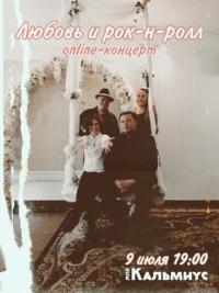 [club191176933|Мир «КАЛЬМИУС»] приглашает на онлайн встречу с талантливейшим рок-н-ролл коллективом [club135881263|«Любовь и Рок-н-Ролл»]