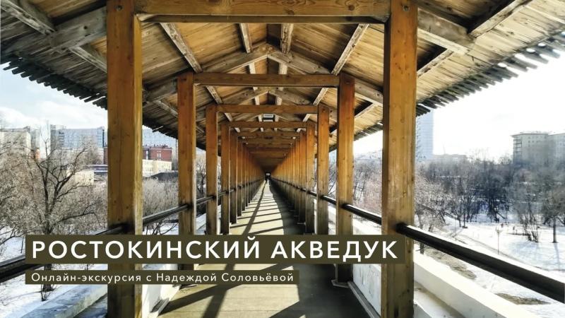 Онлайн-экскурсия по Ростокинскому акведуку