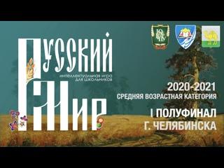 Русский мир 2020-2021. 1-ый городской полуфинал. Средняя возрастная категория