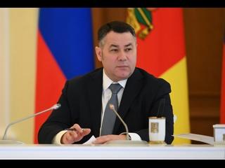 Интервью Губернатора Игоря Рудени после заседания Правительства Тверской области