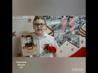 Читаем о войне* Герасимов Матвей, 2Б класс