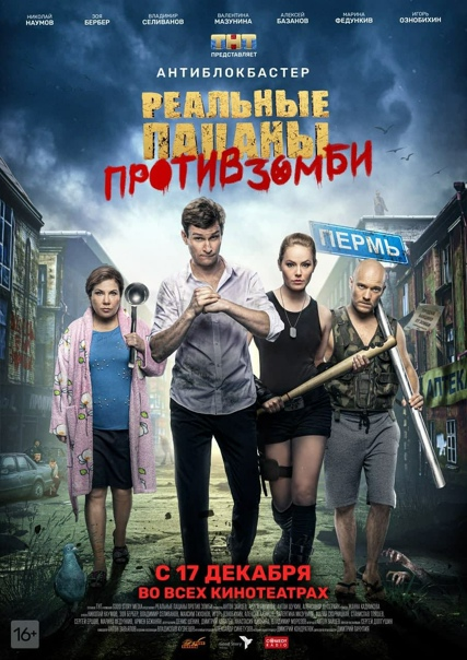 Трейлер «Реальных пацанов против зомби» от ТНТ Ну, как бы, да. Просто ждём.