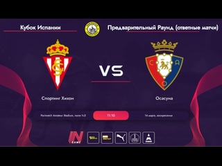 Parimatch Amateur League   Кубок Испании   Спортинг - Осасуна