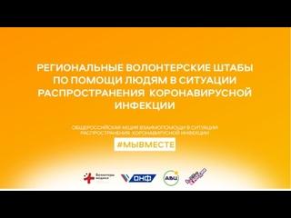 Пресс-конференция волонтерского штаба помощи людям в ситуации распространения коронавирусной инфекции