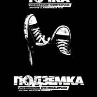 Логотип  Pod3emka Club