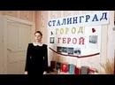 Н.А. Котов 200 дней и ночей мужества Сталинграда. Читает Толстикова Евгения Долговская СБ