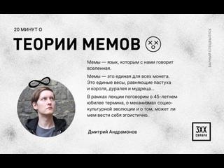15x4 Самара. 20 минут о теории мемов - Дмитрий Андрамонов