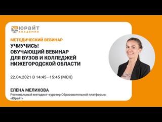 УчиУчись! Обучающий вебинар для вузов и колледжей Нижегородской области