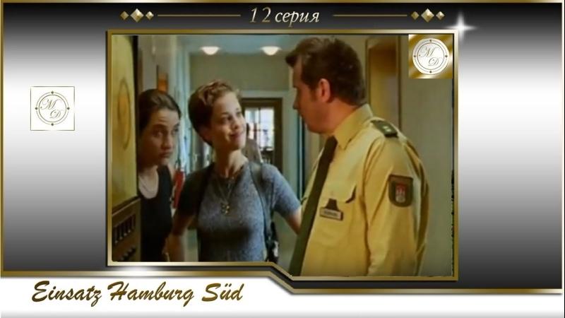 Полиция Гамбурга Южный округ 12 серия Einsatz Hamburg Sud S01 E12