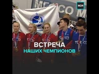 Встреча наших чемпионов — Москва 24