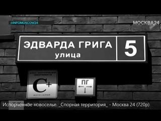 Испорченное новоселье. _Спорная территория_ - Москва 24 (720p)