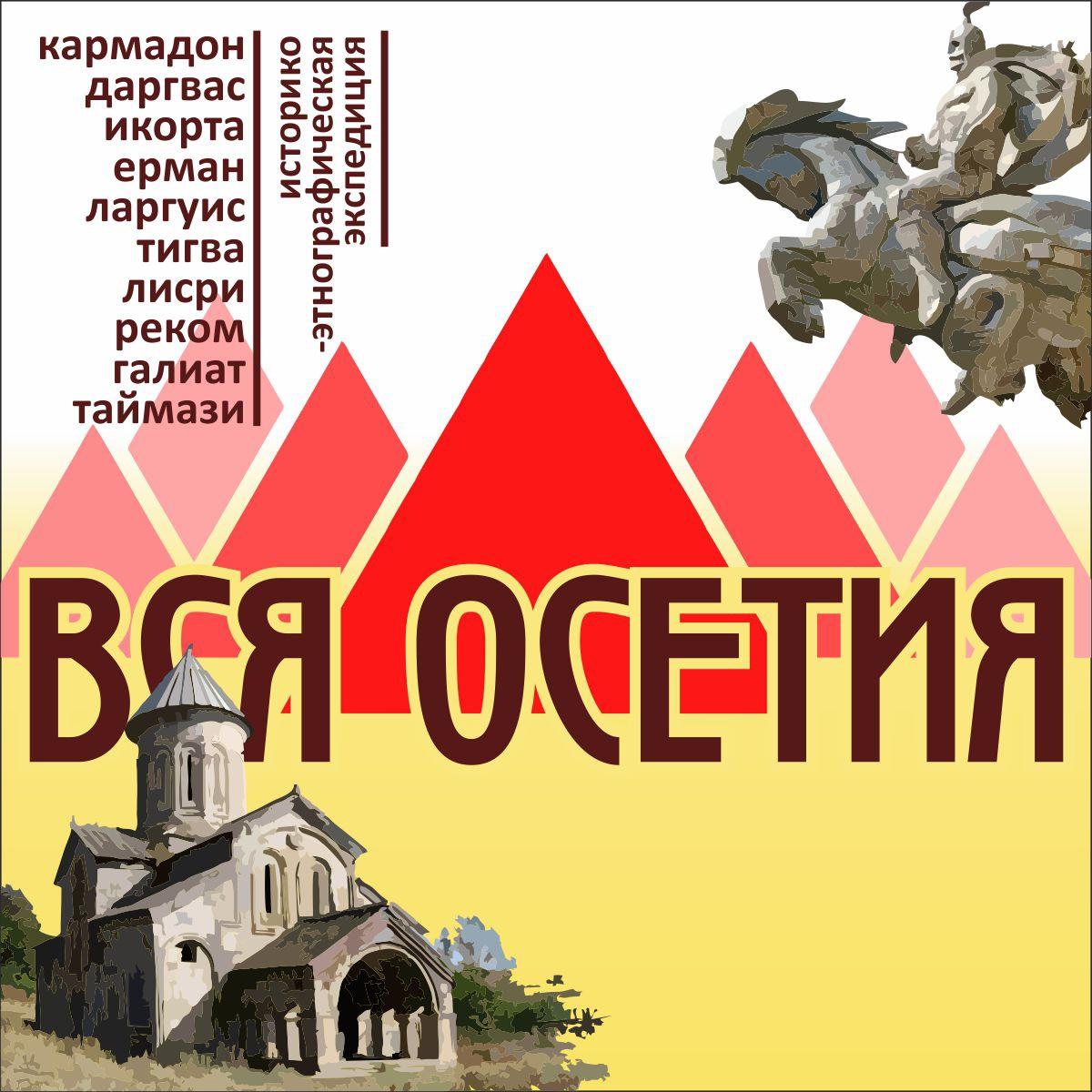 Афиша Ростов-на-Дону ВСЯ ОСЕТИЯ джип туры