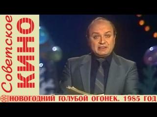 т/п «Новогодний Голубой огонёк» (1985 год)