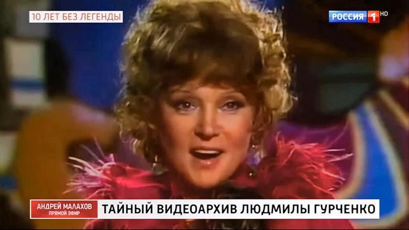 Людмила Гурченко Московские окна Андрей Малахов Прямой эфир 30 03 2021