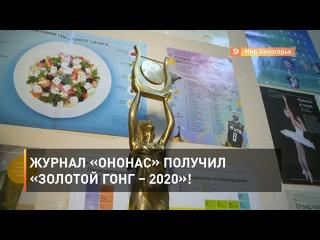 Журнал «ОнОнас» получил «Золотой гонг – 2020»!