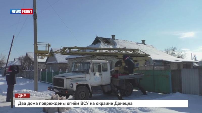 Важно Два дома повреждены огнём ВСУ на окраине Донецка