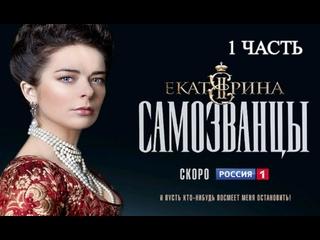 Мир Кино Тритий сезон - Драма,мелодрама (2019) - 1 часть