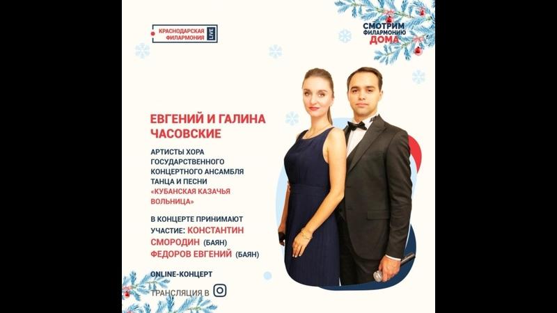 Online-концерт Евгения и Галины Часовских, артистов хора Государственного концертного ансамбля «Кубанская казачья вольница»