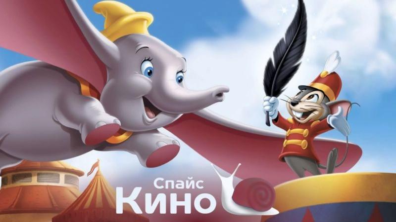 Дамбо (1941, США) мюзикл, семейный, мультфильм dub, sub фильмкинотрейлер КиноСпайс HD