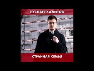 Руслан Халитов standup_msk standup