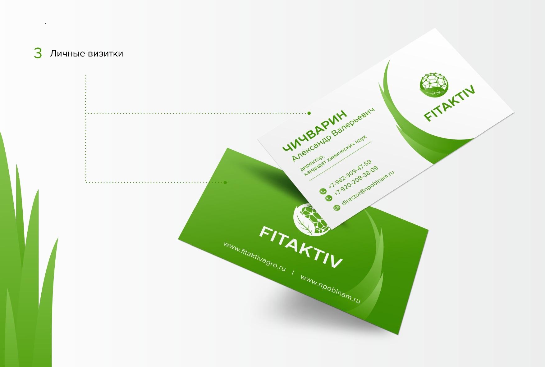 Разработка дизайна визиток для сотрудников FITAKTIV