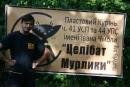 Андрій Ребрик, Ужгород, Украина