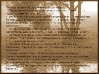 Карп Савельич фото №3