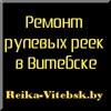 Ремонт рулевых реек в Витебске | Reika-Vitebsk.b