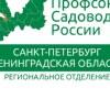 Санкт-Петербург и ЛО. Профсоюз Садоводов России