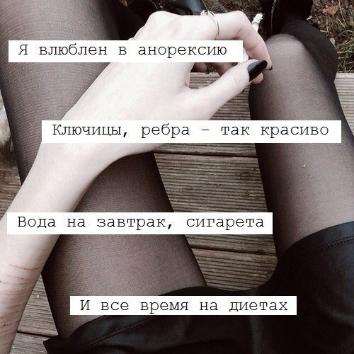 Цитаты про анорексию
