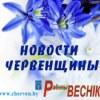Новости Червенщины. Районный вестник
