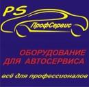 Фотоальбом Профсервиса Профсервиса