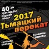 Тьмацкий перекат 2017